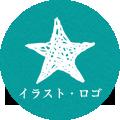 イラスト・ロゴ